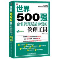 世界500强企业管理层最钟爱的管理工具 500强企业的成功之道 管理学大师的思想精髓 企业管理书籍