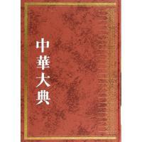 中华大典(文献目录典文献学分典版本流通)(精)