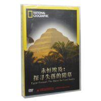 原装正版高清国家地理纪录片 永恒埃及:探寻失落的陵墓(DVD)