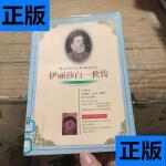 【二手旧书9成新】伊丽莎白一世传 /邢来顺 长江文艺出版社