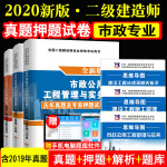 二级建造师资格考试2020市政工程试卷(3册套装):市政工程管理与实务+建设工程施工管理+法律法规及相关知识