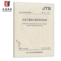 水运工程设计通用符号标准(JTS 103-1-2019)