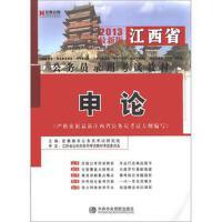 宏章出版 (江西省)公务员录用考试教材 申论