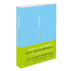 苏茜的世界(美国新千年首部超过500万册的超级畅销书!令整个美国哀哀哭泣的残酷与美丽!)