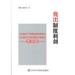 亮出制度利剑――《中国共产党廉洁自律准则》《中国共产党纪律处分条例》学习问答