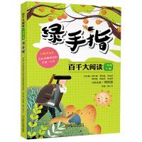 百千大阅读・绿手指(二年级下册)