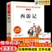 西游记天地出版社吴承恩四大名著人教版无障碍阅读精读版 青少年版