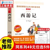 西游记 吴承恩四大名著人教版经典无障碍阅读儿童版