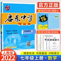 启东中学作业本七年级上册数学 人教版