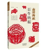 吉祥剪纸 百牛纳福 十二生肖 2021新春日历 中国传统文化民间剪纸书艺术入门 赠剪纸线稿