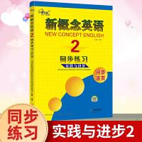 子金传媒新概念英语2同步练习实践与进步同步活页与新概念英语2教材配套练习含参考答案