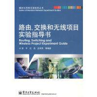 路由、交换和无线项目实验指导书