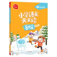 小学语文天天读 80篇 二年级上册 10分钟天天读 幼小衔接 部编人教版 每天一篇经典阅读 同步练习 彩色版