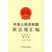 中华人民共和国新法规汇编:2001年第五辑(总第56辑)
