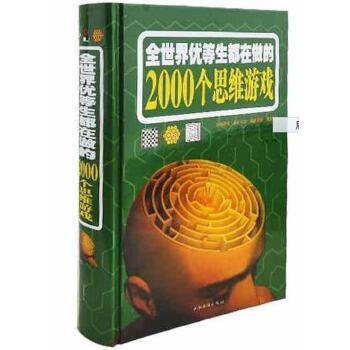 现货全世界优等生都在做的2000个思维游戏    中国青少年成长必读书