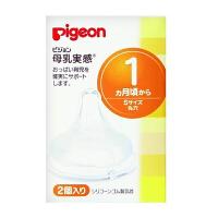 保税区直发 日本Pigeon贝亲母乳实感奶嘴 S 2只装 建议1个月以上宝宝使用