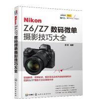 Nikon Z6/Z7微单摄影技巧大全 尼康Z6/Z7单反相机摄影教程书籍使用详解说明书手册尼康Z6/Z7人像风景摄影