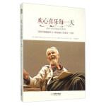 [二手旧书9成新]欢心喜乐每一天,[美] 休斯顿・史密斯(Huston Smith),张朝霞,978751551291