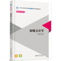 初级会计学 杨尚军 9787301266908 北京大学出版社教材系列