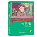 西班牙大奖儿童小说――许愿池