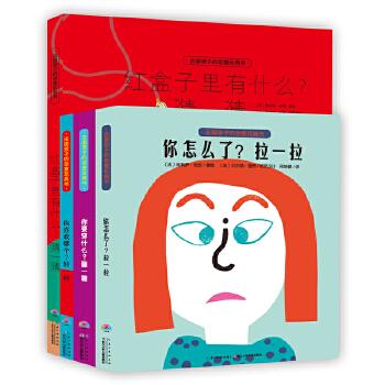 法国孩子的创意玩具书:全4册《小王子》立体书设计者,法国纸艺大师贝尔纳·迪西创作,中央美院迟鹏老师推荐,24个互动立体设计,5个全景立体页,每个问题都在培养孩子的创意与个性,每页都有翻、转、推、拉,邀请孩子参与到书的内容创作中。