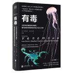 有毒 : 从致命武器到救命解药,看地球致命毒物如何成为生化大师
