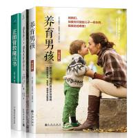 养育男孩+正面管教+遇见孩子(套装3册)[精选套装]