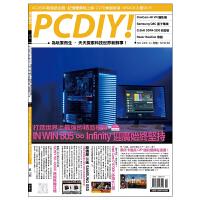 订阅 PC DIY! 电脑计算机3C资讯杂志 台湾繁体中文 年订12期