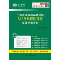 2019年中国海洋大学工程学院842自动控制理论考研全套资料/842 中国海洋大学 工程学院/842 自动控制理论配套