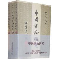 中国画论研究(上中下)