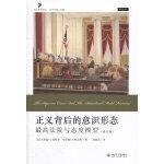 正义背后的意识形态――最高法院与态度模型(修订版)