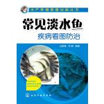 常见淡水鱼疾病看图防治(常见淡水鱼疾病防控一本足够! )