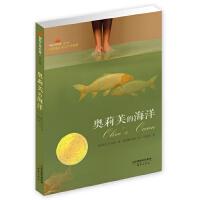 国际大奖小说成长版 奥莉芙的海洋