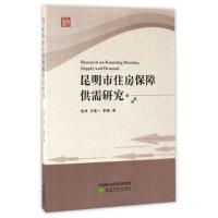 昆明市住房保障供需研究 9787514163780 经济科学出版社 张洪,王冕一,李捷
