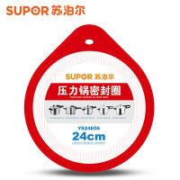 【包邮费】苏泊尔授权专卖不锈钢压力锅胶圈24CM 高压锅密封圈 锅圈 YS24E06