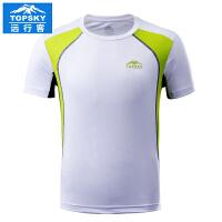 【99元两件】Topsky/远行客 春夏新装男款户外圆领速干短袖T运动休闲拼色T恤