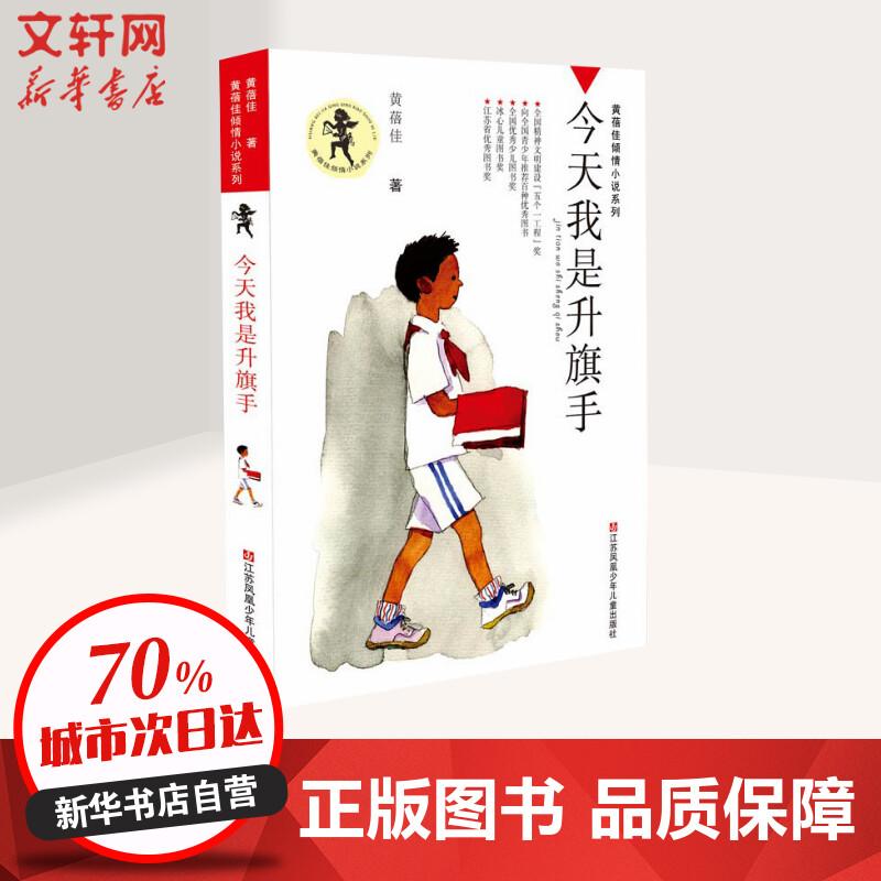 今天我是升旗手 江苏凤凰少年儿童出版社 【文轩正版图书】