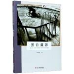*畅销书籍*黑白摄影/北京电影学院摄影专业系列教材 黑白摄影书籍/黑白摄影作品集欣赏/人像摄影构图与用光教程/摄影教程