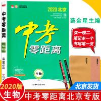 2020版中考零距离 生物 北京版 2020北京中考零距离 生物 中考总复习 备战2020年北京中考