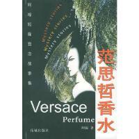 【特�r秒��】范思哲香水9787536043527花城出版社