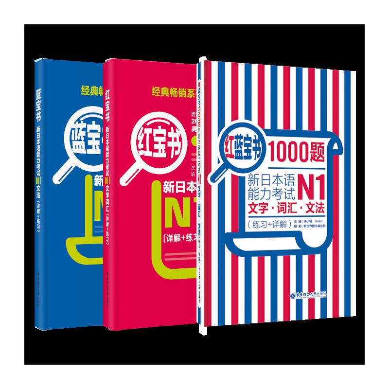 红宝书蓝宝书新日本语能力考试N1套装:文法+文字词汇+1000题(详解+练习)(套装共3册)