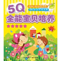 5Q全能宝贝培(5)