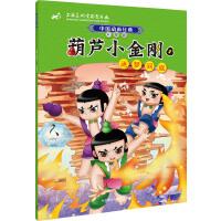 中国动画经典升级版:葫芦小金刚3迷梦回旋