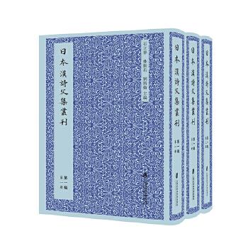 日本汉诗文集丛刊·第一辑(共三册) 中国诗歌的日本韵味;名家荟萃的日本汉学诗文集成