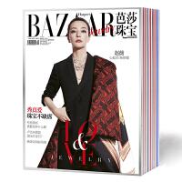 芭莎珠宝杂志4本打包2018年5-6/7-8月+2017年11-12月+2018年增刊时尚珠宝设计艺术收藏类期刊