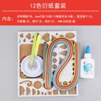 衍纸初学礼包专业衍纸工具套装美术折纸工具卷彩纸纸条手工纸