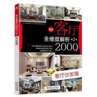 【二手旧书9成新】客厅沙发墙-客厅全维度解析2000例-第2季-客厅全维度解析2000例第2季编写组-97871115