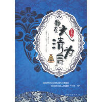 【二手书8成新】我在大清为后 寒夜天使 中国华侨出版社