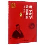 明心数学资优教程(4年级卷第3版)