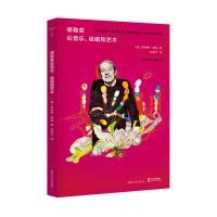 德勒兹论音乐 绘画和艺术 音乐艺术概论 西方音乐艺术史 音乐艺术故事 罗纳德博格 南京大学出版社
